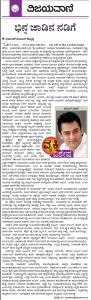 Aamir Khan vyaktichitra
